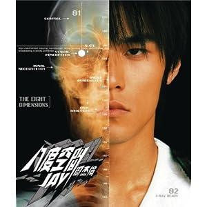 jay chou - the eight dimensions (ba du kong jian) cd2 - 51DoKaHRUqL._SS300_