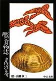 贋食物誌 (中公文庫)