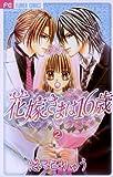 花嫁さまは16歳(2) (フラワーコミックス)