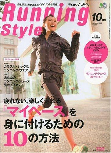 Running Style (ランニング・スタイル) 2009年 10月号 [雑誌]