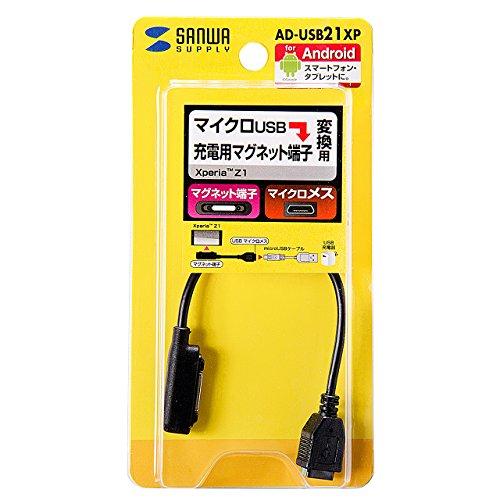 SANWA SUPPLY Xperia用充電変換アダプタ (microUSB-充電端子) ブラック AD-USB21XP