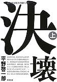 決壊〈上〉 (新潮文庫)