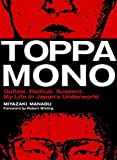 img - for Toppamono: Outlaw. Radical. Suspect. My Life in Japan's Underworld by Miyazaki Manabu (2005-09-30) book / textbook / text book