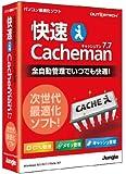 快速 Cacheman 7.70