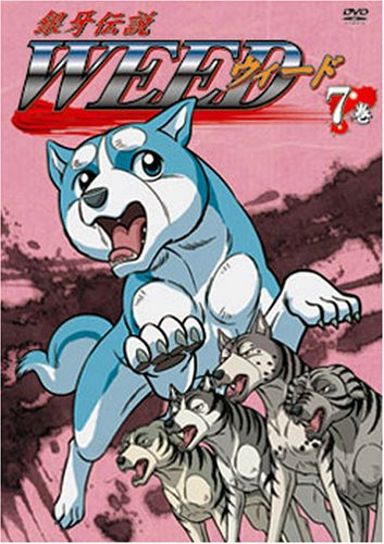 銀牙伝説 WEED 7巻