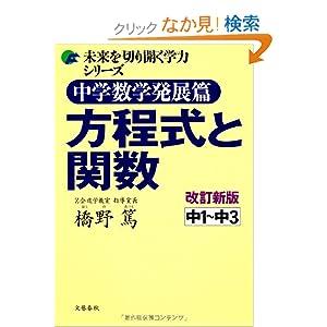 かずお式中学数学ノート5☆★中1☆平面図形 ... : 中1 方程式 問題 : すべての講義