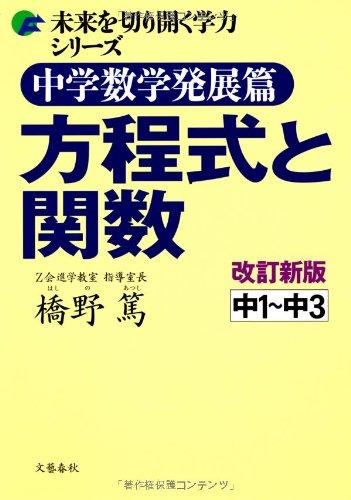 中学数学発展篇 方程式と関数 改訂新版 (未来を切り開く学力シリーズ)