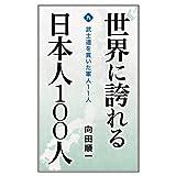 世界に誇れる日本人100人 (第9巻) 武士道を貫いた軍人11人 (世界に誇れる日本人100人)