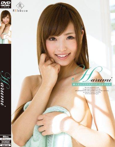 Harumi 飾らないココロとカラダ・立花はるみ REbecca [DVD]