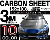 【CF05ブラック】!152cmX100cm 3D立体柔軟 リアルカッティングシール/カッティングカーボンシート/カッティングフィルム