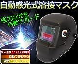 液晶式自動遮光溶接面 反応速度:1/30000秒 溶接マスク