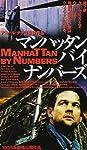 マンハッタン・バイ・ナンバーズ [VHS]