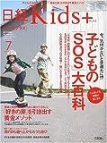 日経 Kids + (キッズプラス) 2009年 07月号 [雑誌]