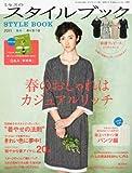 ミセスのスタイルブック 2011年 03月号 [雑誌]