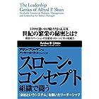 スローン・コンセプト 組織で闘う 「会社というシステム」を築いたリーダーシップ (ADL経営イノベーションシリーズ)