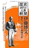 歴史ポケット人物新聞 伊藤博文―誕生!日本の総理大臣 (大空ポケット新書)