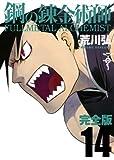 鋼の錬金術師 完全版(14) (ガンガンコミックスデラックス)