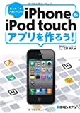 iPhone&iPod touch���ץ���?! (�Ϥ���ƤΥץ?��ߥ�)