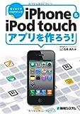 iPhone&iPod touchアプリを作ろう! (はじめてのプログラミング)