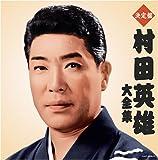 (決定盤)村田英雄大全集