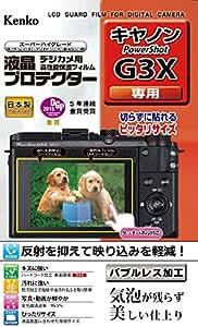 Kenko 液晶保護フィルム 液晶プロテクター Canon Powershot G3X用 KLP-CPSG3X