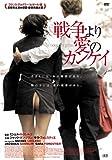 �����갦�Υ��� [DVD]