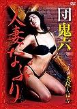 �ĵ�ϻ �ͺʤʤ֤� [DVD]