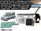 AP CCDバックカメラ ライセンスランプ一体型 ニッサン セレナ C25系(C25,NC25,CC25,CNC25) 2005年05月~2010年11月