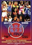 国技館超女伝説St.FINAL [DVD]