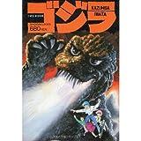 ゴジラ (てんとう虫コミックス)