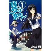 夏のあらし! 1 (ガンガンWINGコミックス)