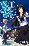 夏のあらし! 1 ガンガンWINGコミックス