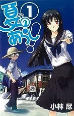 夏のあらし! 1 (1) (ガンガンWINGコミックス)