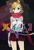 ハイリコ 2 (ヤングジャンプコミックス)