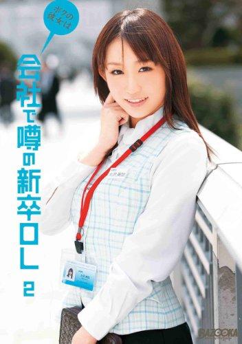 ボクの彼女は会社で噂の新卒OL 2 [DVD]