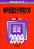 神戸松蔭女子学院大学 [2009年版 大学入試シリーズ]
