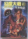 幻魔大戦〈13〉 (1981年) (角川文庫)
