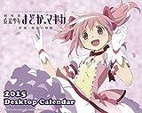 卓上 劇場版 魔法少女まどか☆マギカ[新編]叛逆の物語 カレンダー 2015年