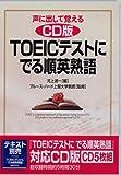 声に出して覚えるTOEICテストにでる順英熟語 CD版