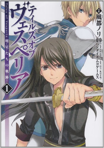 trajectory-1-of-tales-of-vesperia-myojo-shock-comics-2012-isbn-4048863789-japanese-import