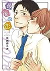 最後の恋 (ディアプラス・コミックス)