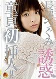 長澤つぐみ 誘惑(ハート)童貞初挿入!! [DVD]