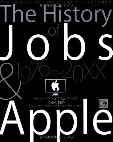 The History of Jobs & Apple  1976〜20XX【ジョブズとアップル奇蹟の軌跡】 (100%ムックシリーズ)