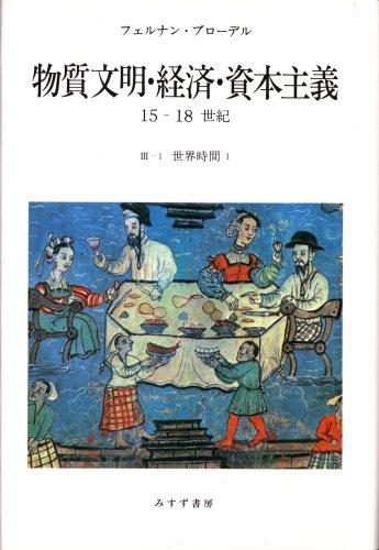 物質文明・経済・資本主義―15-18世紀 (3-1)