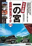 日本全国 一の宮 巡拝完全ガイド 改訂版