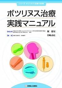 ボツリヌス治療実践マニュアル (シリ-ズボツリヌス治療の実際)