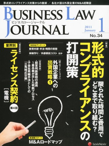 BUSINESS LAW JOURNAL (ビジネスロー・ジャーナル) 2011年 01月号 [雑誌]
