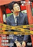 Image de 天国から来た男たち [DVD]