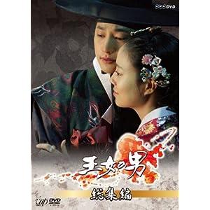 王女の男 総集編 [DVD]