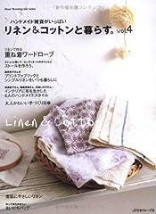 リネン&コットンと暮らす。 vol.4―ハンドメイド雑貨がいっぱい (4) (Heart Warming Life Series)